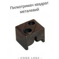 Пилкодержатель стальной лобзика