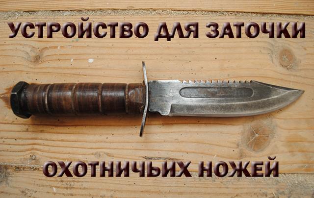 Все для заточки ножей