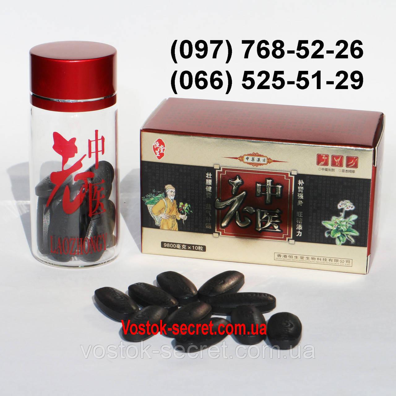 Китайский натуральный препарат Laozhongy (Лаожонги) 10табл.