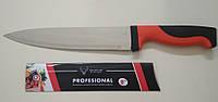 Нож красный НН-8 арт. 822-5-33 (33 см.)