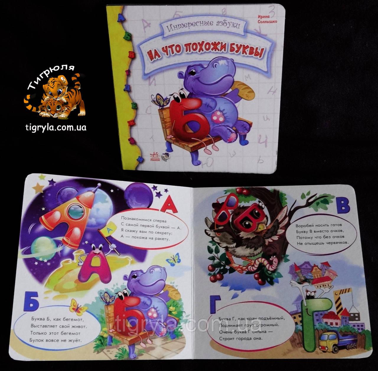 Книга детская Азбука - на что похожи буквы