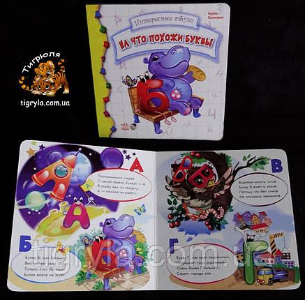 Книга детская Азбука - на что похожи буквы, фото 2