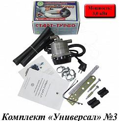"""Предпусковой подогреватель с насосом """"Старт-Турбо"""" 3,0КВт"""