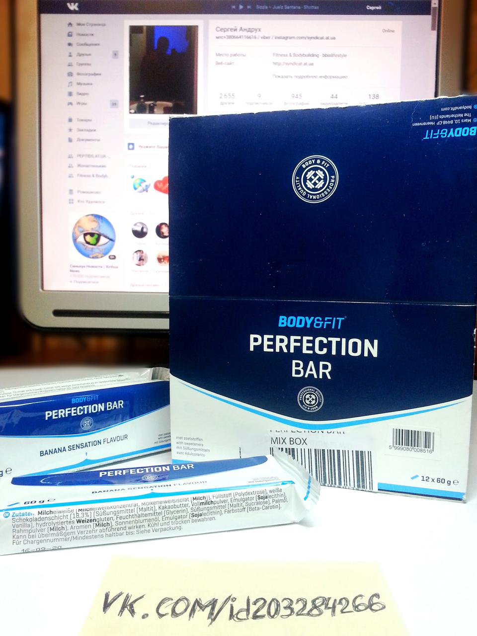 Body & Fit Perfection Bar 60г Coconut Sensation