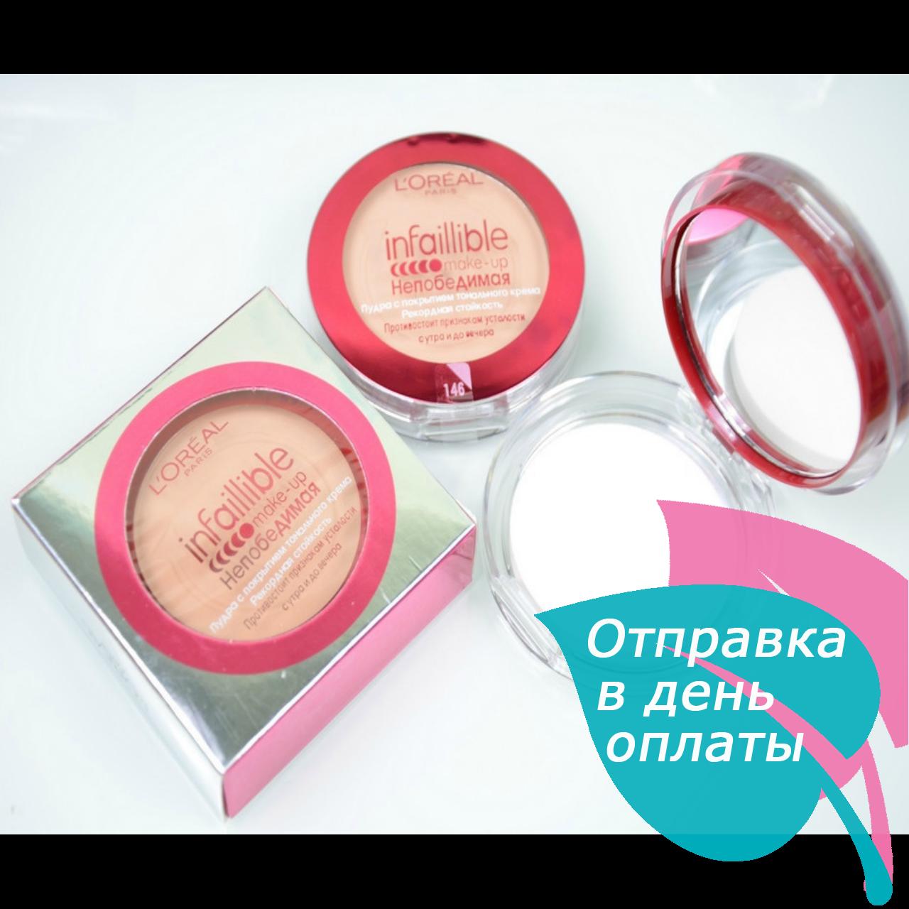 Пудра компактная  L'Oreal Infaillible розовая