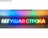 Бегущая строка RGB 168см*40см, разноцветная
