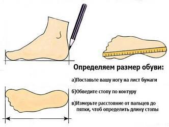 Як правильно підібрати розмір взуття?