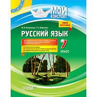 Мой конспект. Русский язык 7 класс (обучение с 1 класса)