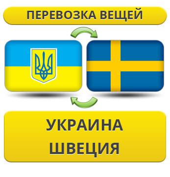 Перевозка Личных Вещей Украина - Швеция - Украина!