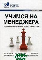 Учимся на менеджера. Справочник. 2011-2012. Выпуск 4