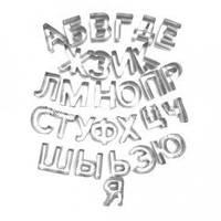 Набор букв для мастики и теста (русский алфавит)