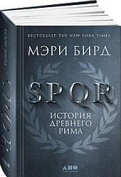 SPQR: История Древнего Рима. Бирд М. Альпина нон-фикшн