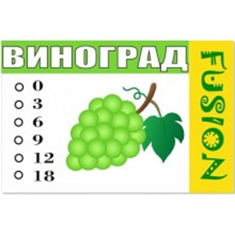 FUSION Жидкость для электронных сигарет. Фруктовые вкусы. Виноград, 12 мг