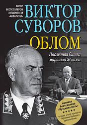 Облом. Последняя битва маршала Жукова. Суворов Виктор. Добрая книга