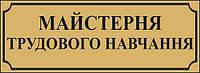 "Табличка на двери ""Мастерская"""