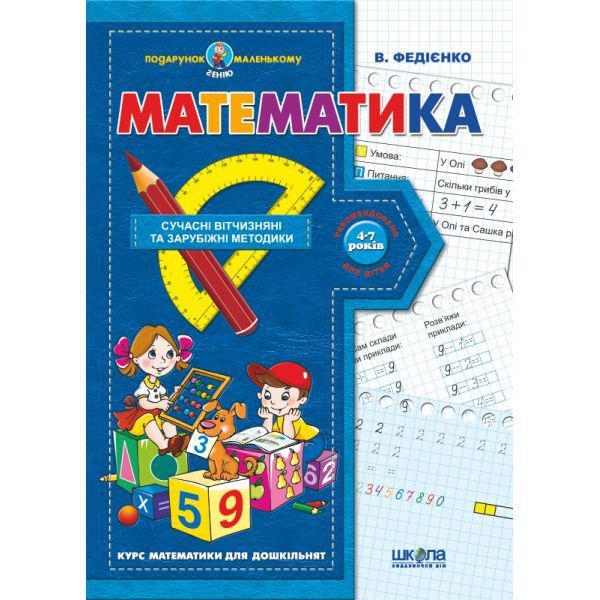 Математика: пособие для детей 4-7 лет