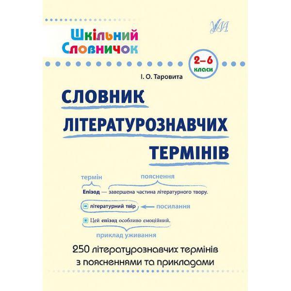 Словарь литературоведческих терминов. 2-6 классы