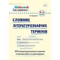 Словарь литературоведческих терминов. 2-6 классы, фото 1