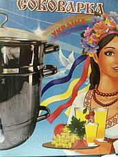 """Соковарка 8 л """"Українка"""" (нержавійка), фото 3"""