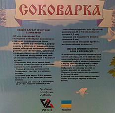 """Соковарка 8 л """"Українка"""" (нержавійка), фото 2"""