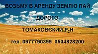 Арендую землю пай паи Томаковка Томаковский район