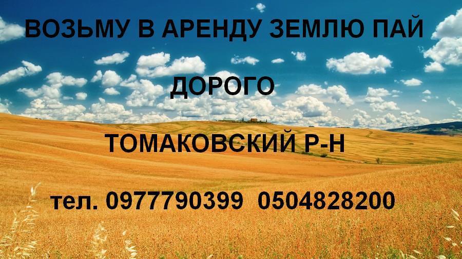 Возьму в аренду землю пай паи Томаковка Томаковский район