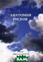 Прокопенко Ю.И. Анатомия рисков