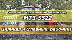Каталог запчастей гидравлической системы для трактора МТЗ-3522 | Цилиндры (главный, рабочий, рулевой)
