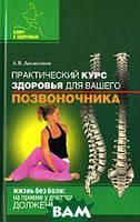 Долженков А.В. Практический курс здоровья для вашего позвоночника