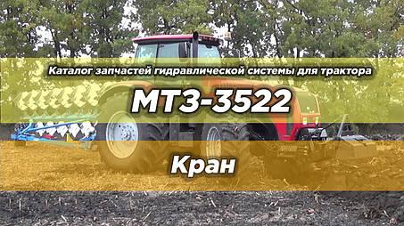 Каталог запчастей гидравлической системы для трактора МТЗ-3522 | Кран