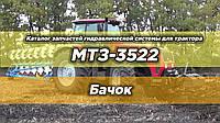 Каталог запчастей гидравлической системы для трактора МТЗ-3522 | Бачок