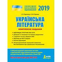 ЗНО 2019 Комплексное издание. Украинская литература, фото 1