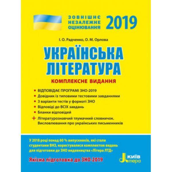 ЗНО 2019 Комплексное издание. Украинская литература