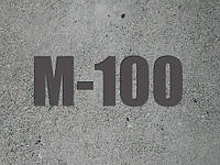 Бетон М-100 (В-7.5 П-1 F-50)