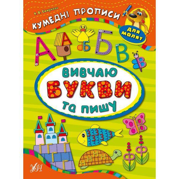 Забавные прописи для малышей. Изучаю буквы и пишу