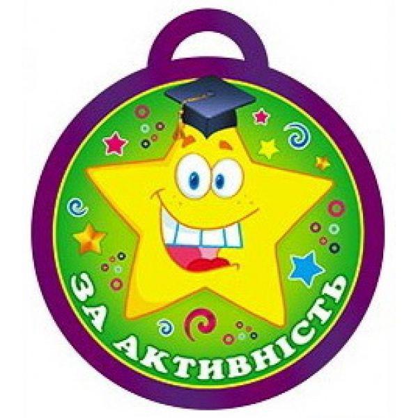 За активность. Медаль для детей