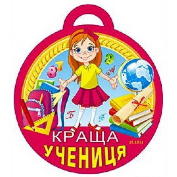 Лучшая ученица. Медаль для детей
