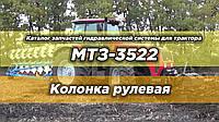 Каталог запчастей гидравлической системы для трактора МТЗ-3522   Колонка рулевая
