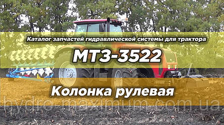 Каталог запчастей гидравлической системы для трактора МТЗ-3522 | Колонка рулевая