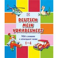 Пiдручники i посiбники Мой словарь по немецкому языку. 1-4 классы