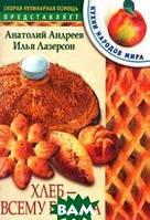 Андреев А.Н. Хлеб всему голова