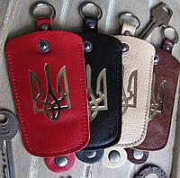 Чехол для ключей (ключницы) маленький ТРИЗУБ