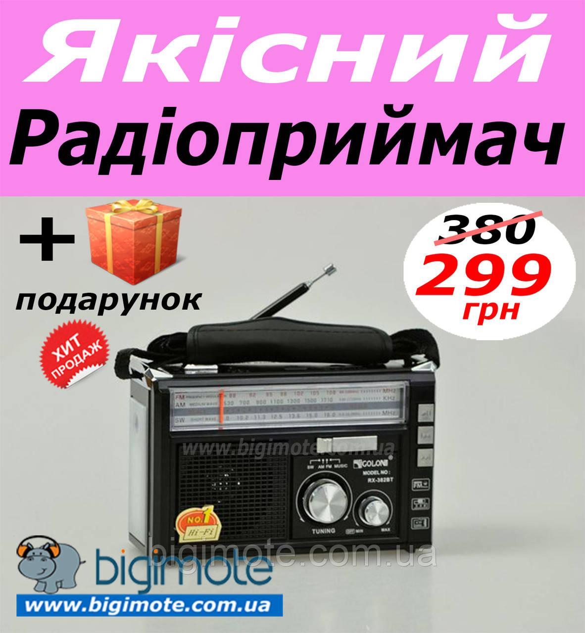 Радиприёмник, радіоприймач, приемник, приймач,радио,радіо, радіола, радиола, Качественный  RX-382 Golon