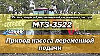 Каталог запчастей гидравлической системы для трактора МТЗ-3522 | Привод насоса переменной подачи