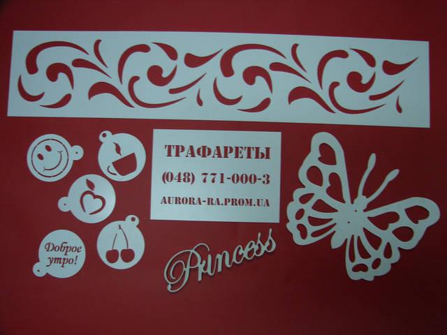 Изготовление трафаретов для декора и росписи 1