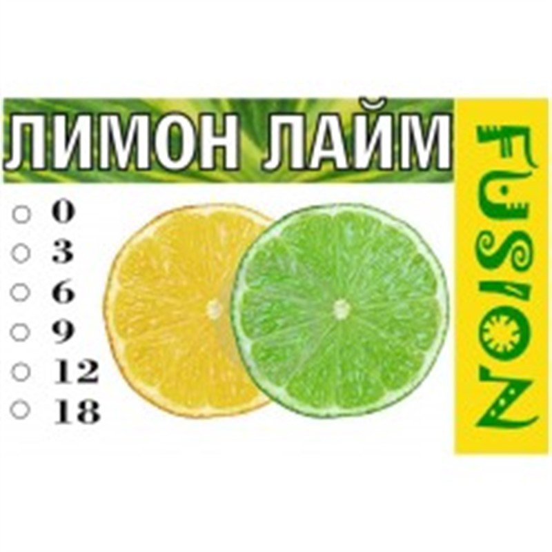FUSION Жидкость для электронных сигарет. Фруктовые вкусы. Лимон Лайм, 12 мг
