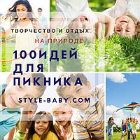 Как провести праздник и чем занять детей на пикнике и природе | Идеи конкурсов и соревнований