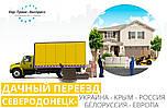 Организация Переездов по Северодонецку, из Северодонецка, в Северодонецк.