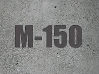 Бетон М-150 (В-12,5 П-4 F-50)