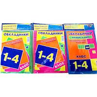 Обложки для книг набор 1-4кл КанцПолимер 200мкр 5шт Флюор п/э 4.8.1-4/4.7.1-4